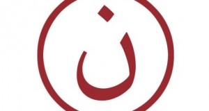 Chrétiens d'Orient : Montfermeil s'engage